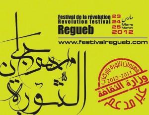 Hata la nansa. Le «festival de la révolution» de Regueb de 2012. Les «régions du centre» de la Tunisie entre relégation sociopolitique et espoir.